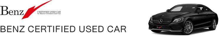 รถเบนซ์มือสอง benz certified used car