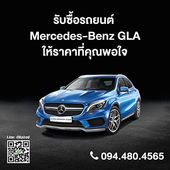 รับซื้อรถมือสอง รถญี่ปุ่น และยุโรปทุกรุ่น ให้ราคาสูงสุด